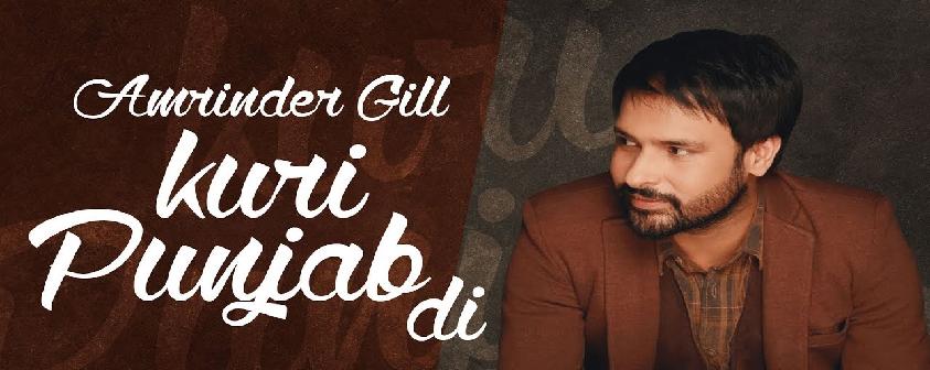 Kudi Punjab Di song Amrinder Gill