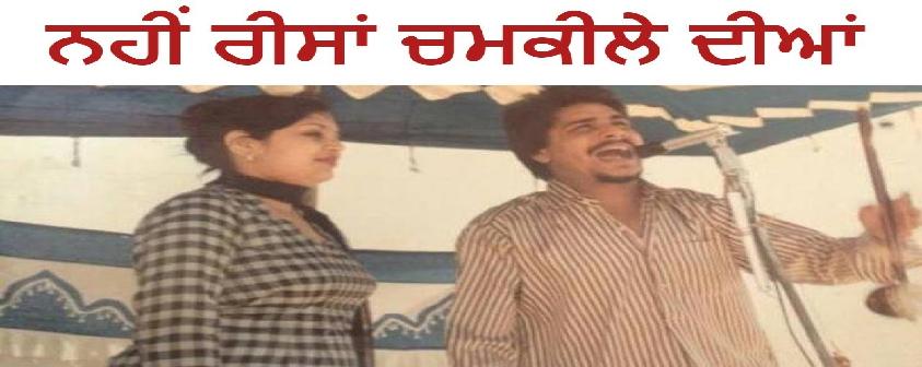 Talwar Main Kalgidhar Di Haan song Amar Singh Chamkila & Amarjot
