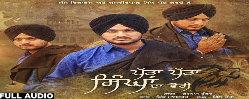 Patta Patta Singhan Da Vairi song Gurnam Bhullar
