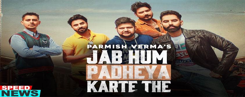 Jab Hum Padheya Karte The Song Parmish Verma