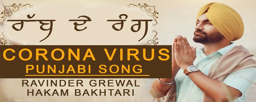 Rabb De Rang song Ravinder Grewal