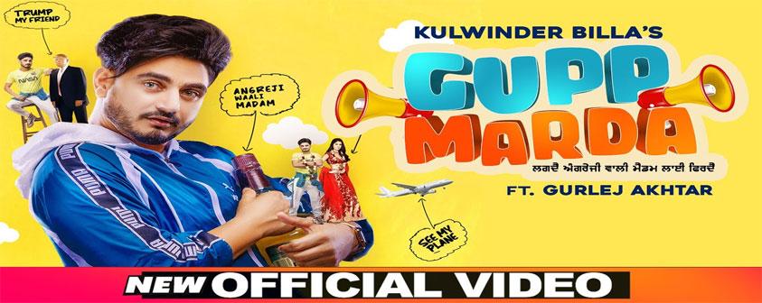 Gupp Marda song Kulwinder Billa Ft. Gurlez Akhtar