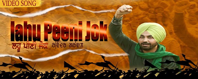 Lahu Peeni Jok by Ravinder Grewal