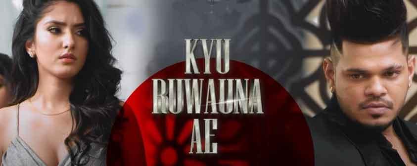 Kyu Ruwauna Ae